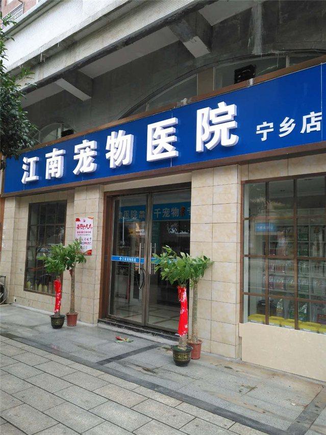 江南宠物医院
