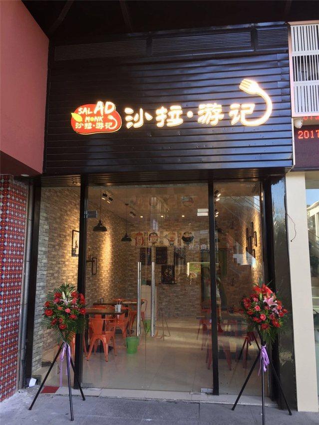 沙拉游记(现代天地店)