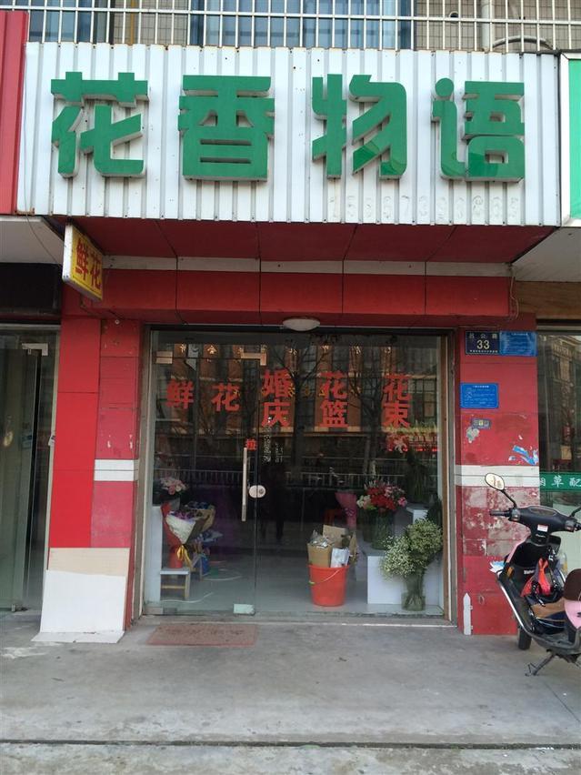 花香物语(吕公路店)