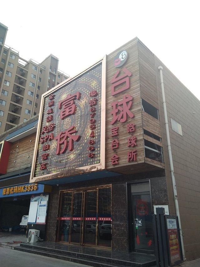 富侨足道(旧宫店)