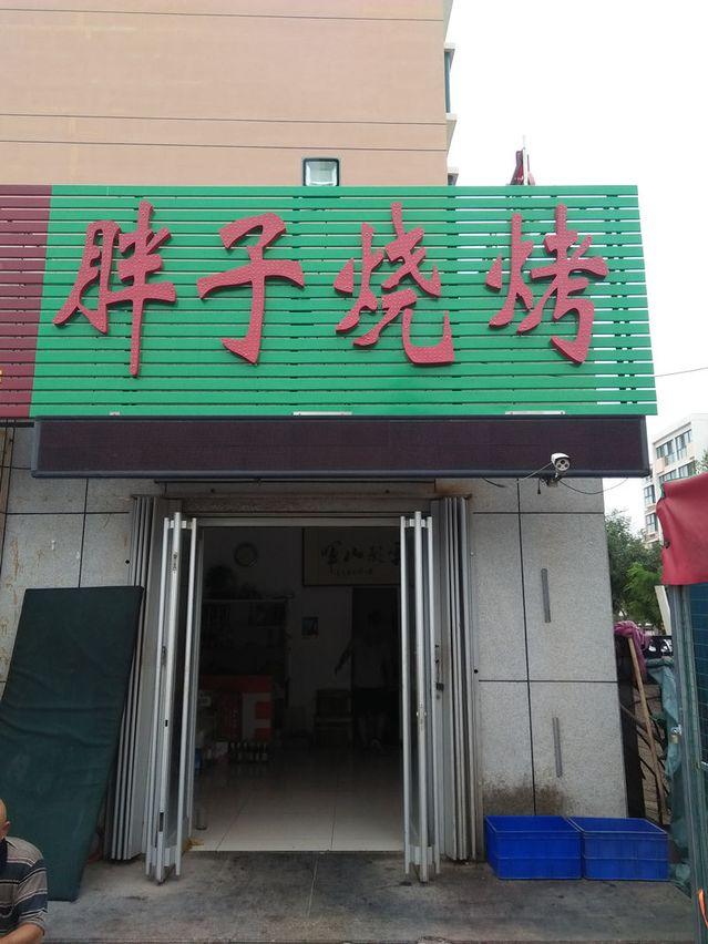 胖子海鲜烧烤广场