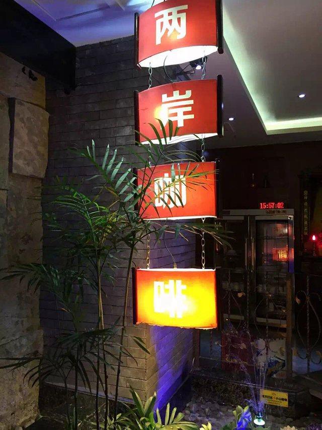两岸咖啡(广东东路店)