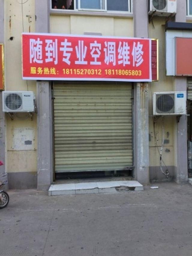 随到家政服务中心(沭阳店)