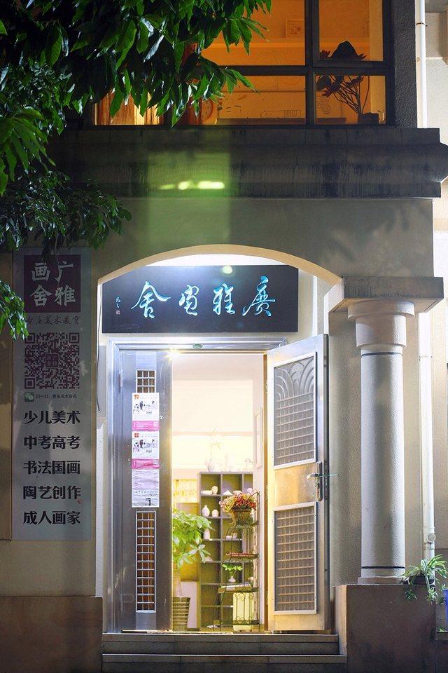 西雅图别墅聚会轰趴馆(辽大店)