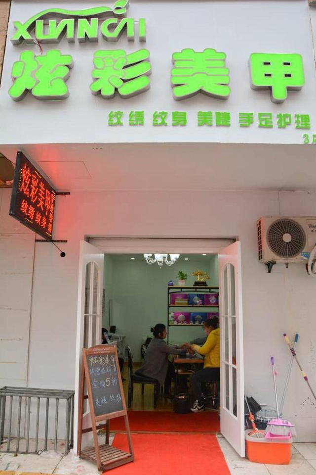 炫彩美甲(香港步行街店)
