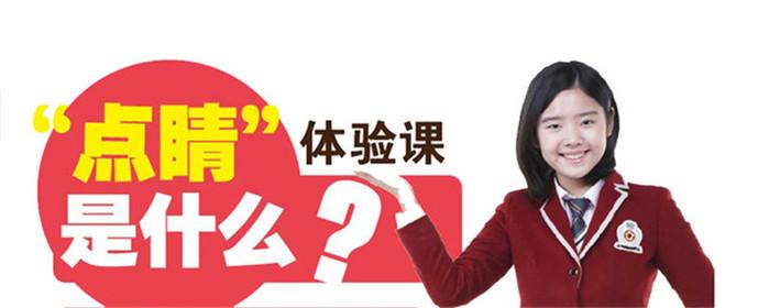 京翰教育(劲松校区店)