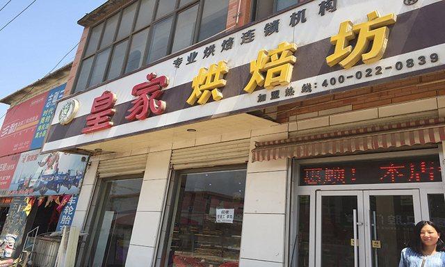 皇家烘焙坊(马庄村店)