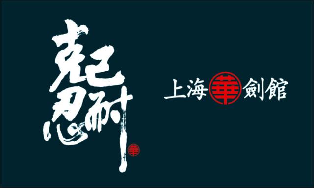 上海华剑道馆(宝山大华店)