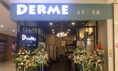 DerMe美业