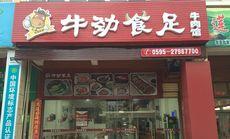 牛劲食足(泉港店)