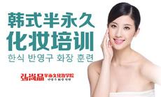 韩式半永久化妆试听券