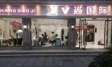 V尚国际狼垡店烫染