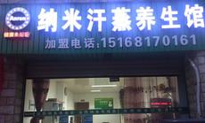安然纳米汗蒸养生馆(泰东河路店)