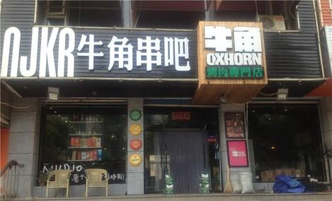 牛角烤肉专门店