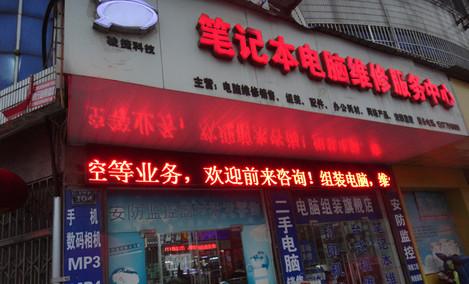 骏捷笔记本电脑维修服务中心(上派店)