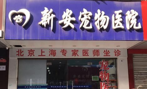 新安宠物医院(马鞍山路店)