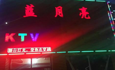 蓝月亮KTV
