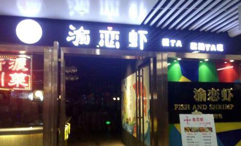 渝恋虾(万家丽店)