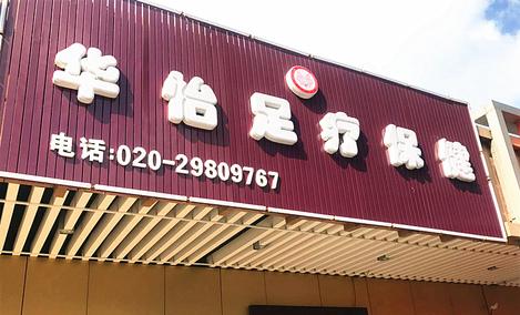 华怡足疗保健(萝岗万达店)