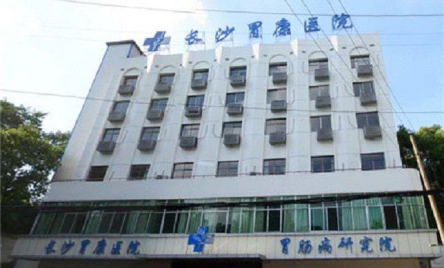 长沙胃康医院