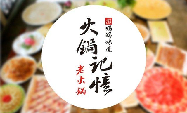 火锅记忆(阜阳北路店)