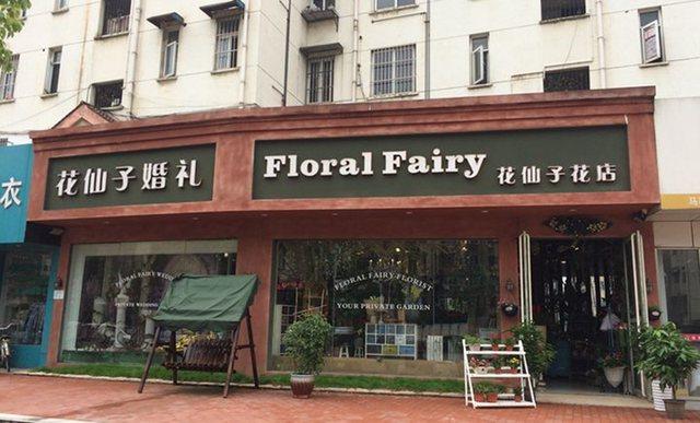 花仙子花店(重阳路店)