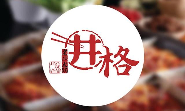 井格老灶火锅(龙德广场店)