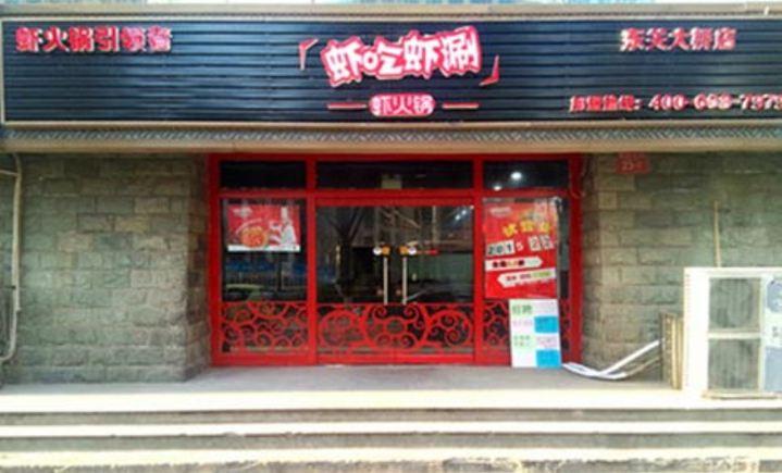 【通州区】虾吃虾涮(东关大桥店)