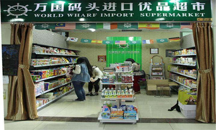 万国码头进口优品超市