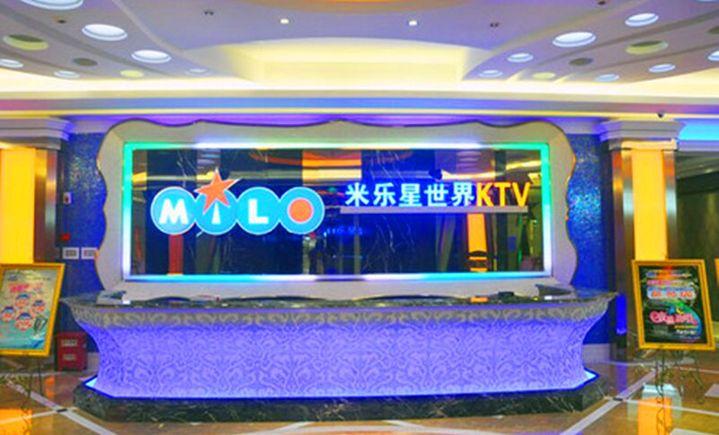 米乐星KTV(江宁店)