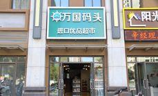 万国码头进口优品超市(名泉春晓店)