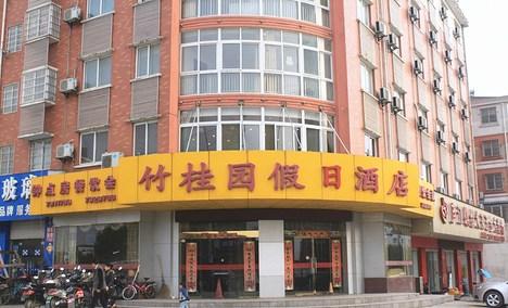 竹桂园假日酒店