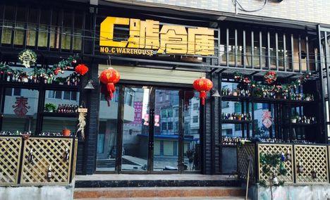 C号仓库(宿松店)