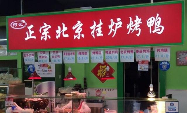 何记正宗北京挂炉烤鸭(富源一路店)