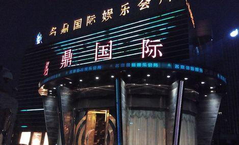 名鼎国际娱乐会所