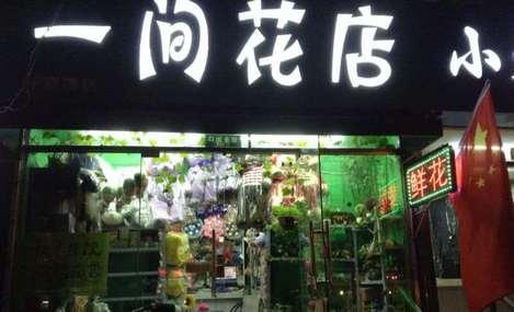一间花店(宣武门店)
