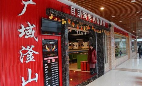 广域滏山海鲜烤肉