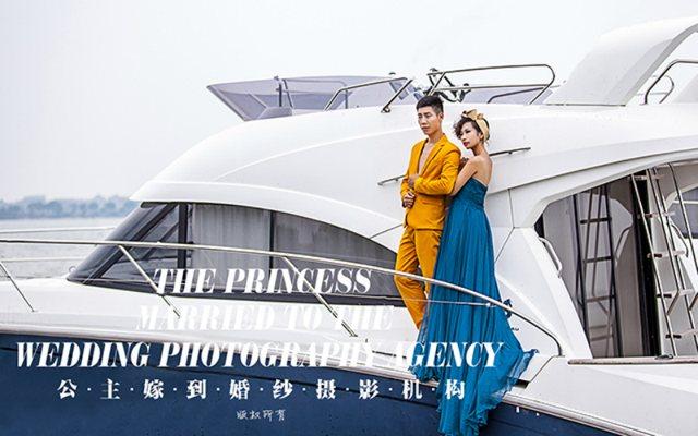 公主嫁到婚纱摄影(恒茂店)