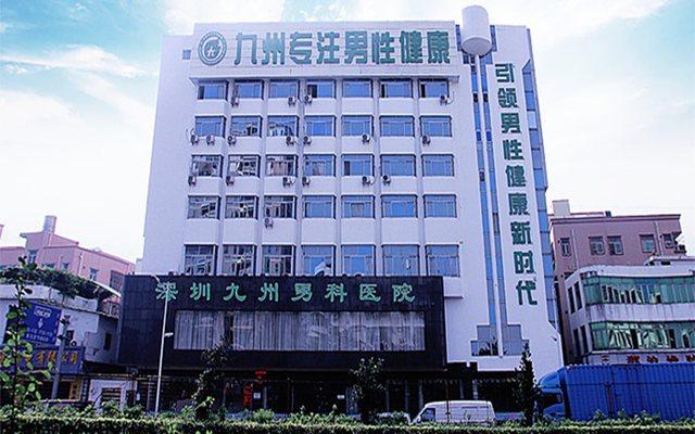 深圳九州男科医院