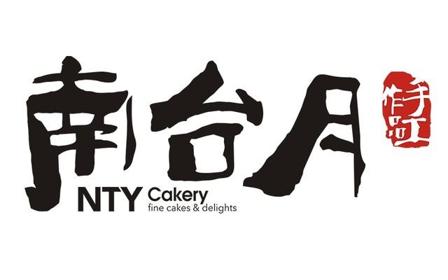 五芳斋南台月月饼专卖店(中医药大学店)