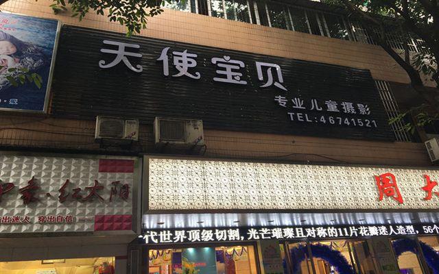 天使宝贝专业儿童摄影(荣昌2店)