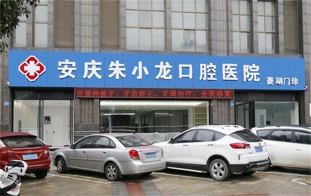 安庆朱小龙口腔医院(菱湖门诊店)