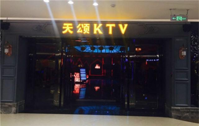 天颂KTV