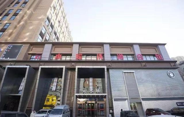 长春云水瑶酒店(高新店)
