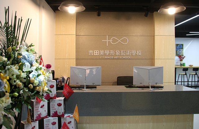 吉田美学形象艺术学校(宁波分店)