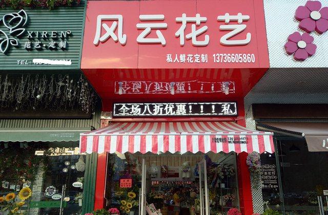 风云花艺鲜花店