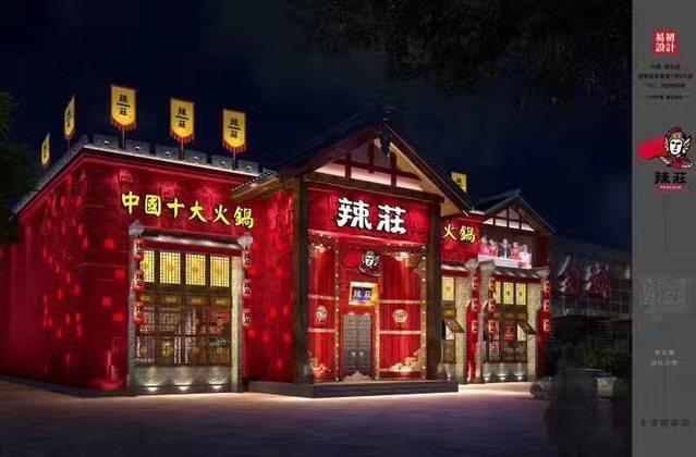 辣莊(望京店)