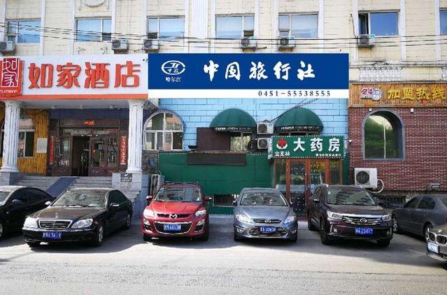哈尔滨中国旅行社中央大街分公司