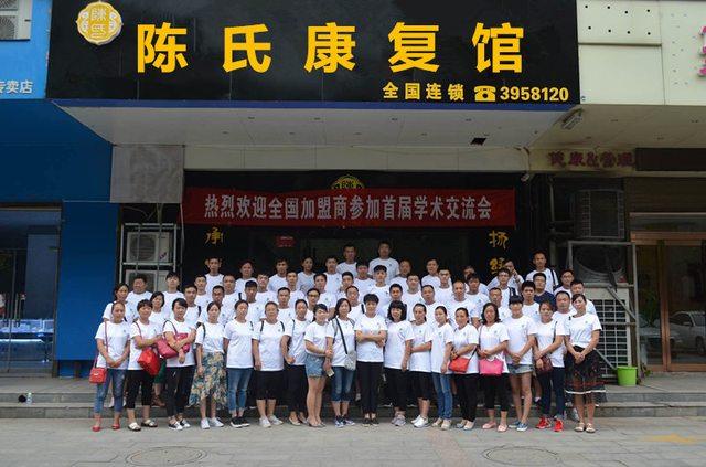 陈氏康复馆(上海店)