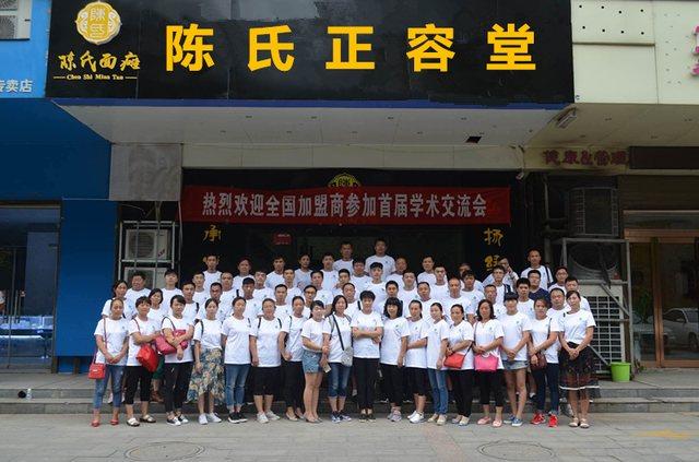 陈氏正容堂(北京店)